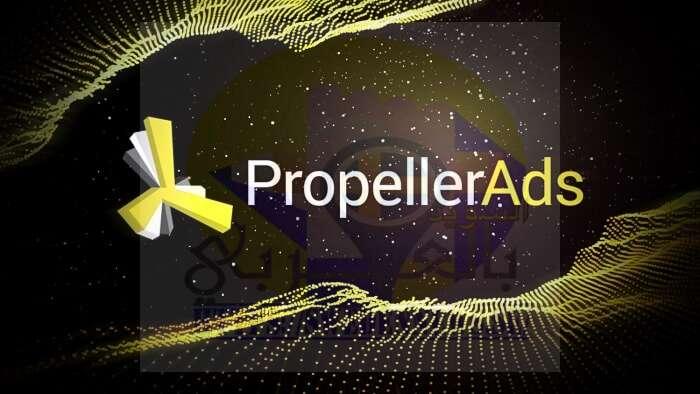 Propellerads أفضل بديل لجوجل أدسنس